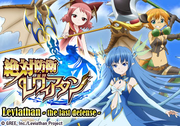 Leviathan - the last defense -
